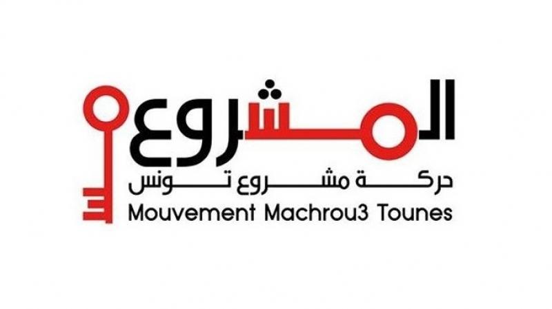 مشروع تونس تعتذر عن حضور مشاورات البرنامج الحكومي
