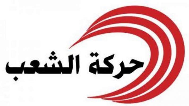 عويدات يرجح موافقة حركة الشعب على مقترحات الفخفاخ