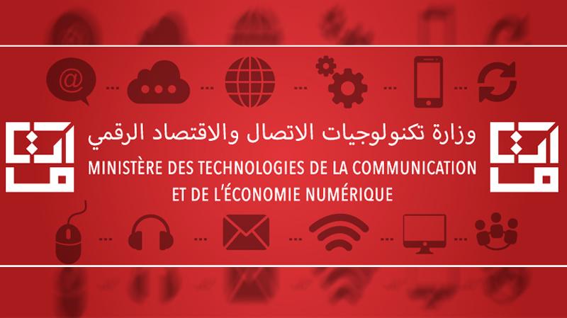 وزارة التكنولوجياوالاتصال