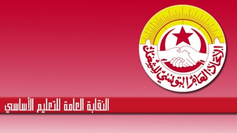 المدارس الابتدائية التابعة لمندوبيتي تونس 1 و 2 تقرّر الإضراب