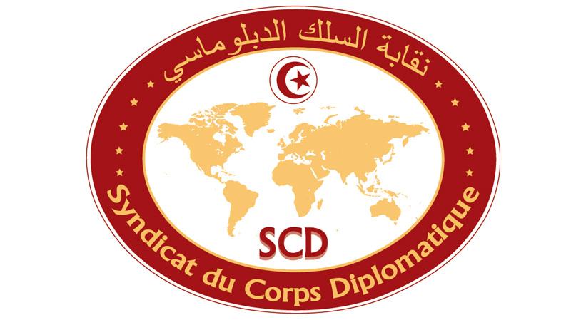 نقابة السلك الدبلوماسي