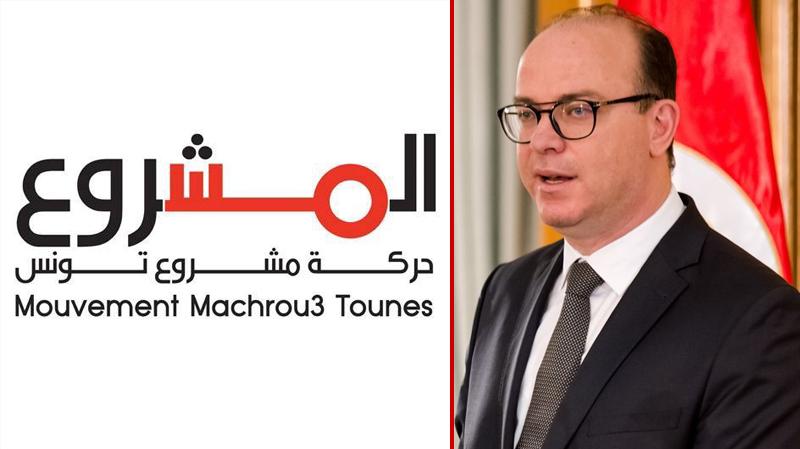 مشروع تونس ''غير معنية بالتصويت لمنح الثقة لحكومة الفخفاخ''