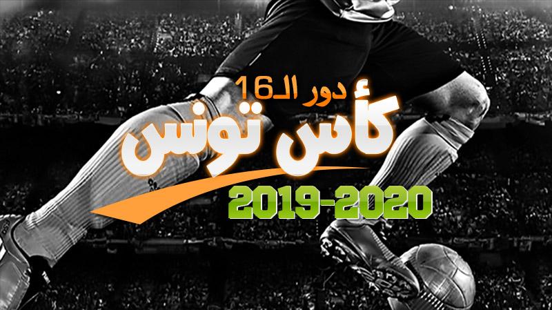 كأس تونس: تعيينات حكام الدور 16