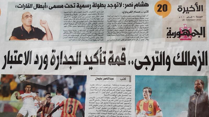قمة الزمالك والترجي في الصحافة المصرية
