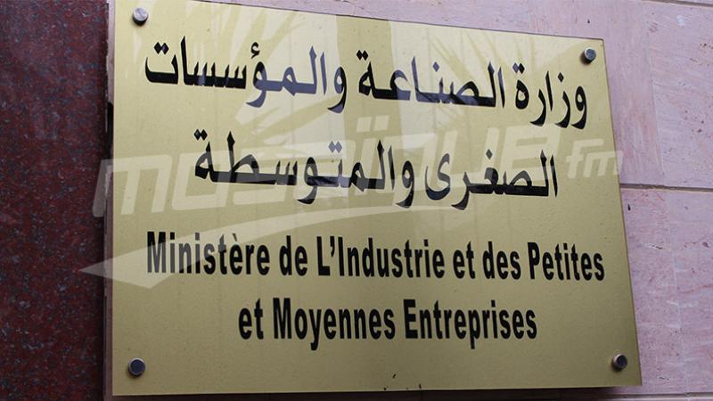 وزارة الصناعة تسمح بالنشاط لبعض المؤسسات.. بشروط