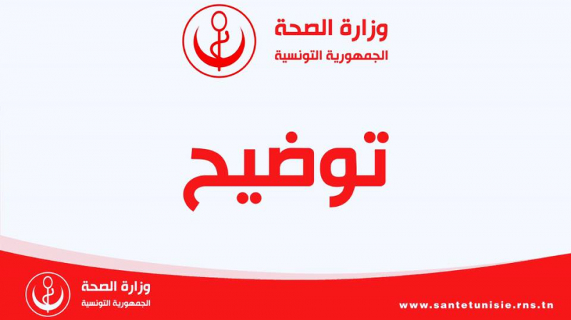 وزارة الصحّة تحذّر