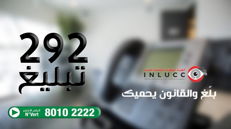 292 تبليغا حول احتكار وتلاعب بالأسعار: شبهة تورط عمداء ونائب..