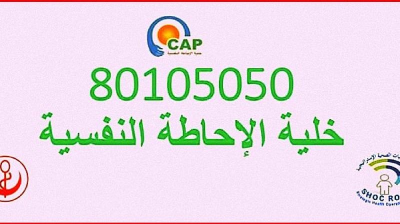 رقم أخضر للإحاطة النفسية بالمواطنين في الحجر الصحي