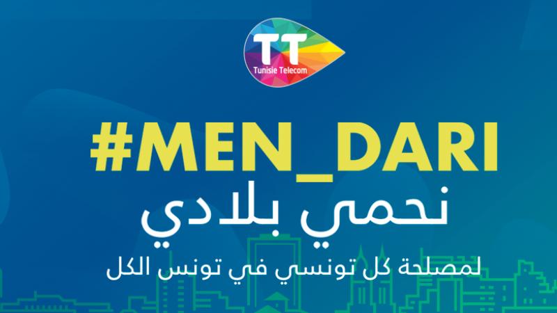 #من داري: حملة اتصالية واسعة تطلقها اتصالات تونس  لتعزيز الوعي المواطن