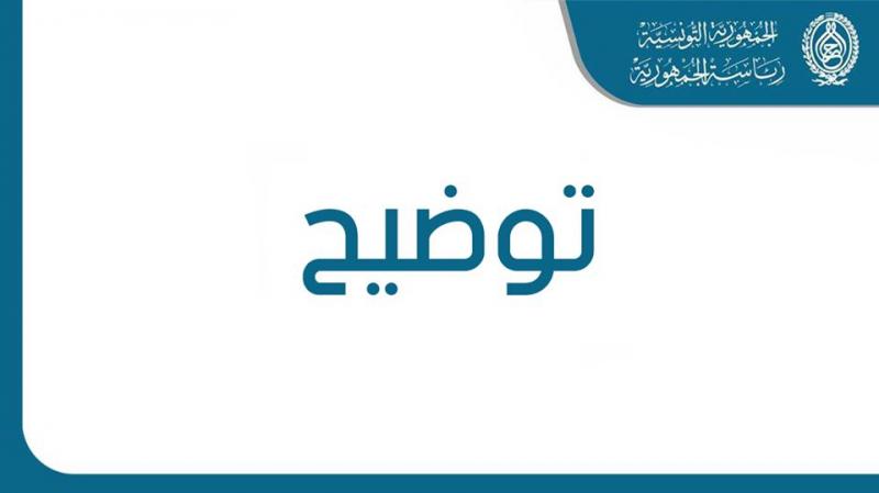 رئاسة الجمهورية: سعيّد لم يتطرّق إلى المصادرة