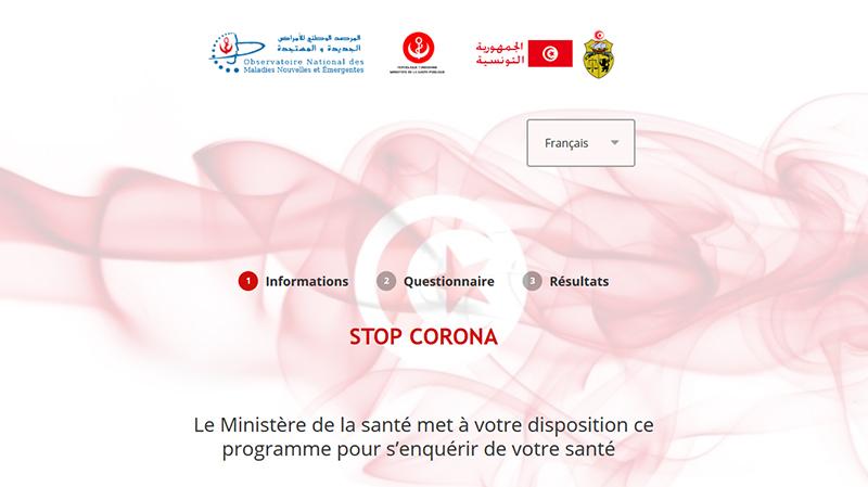 استبيان على ذمّة للمواطنين لتقصي فيروس كورونا
