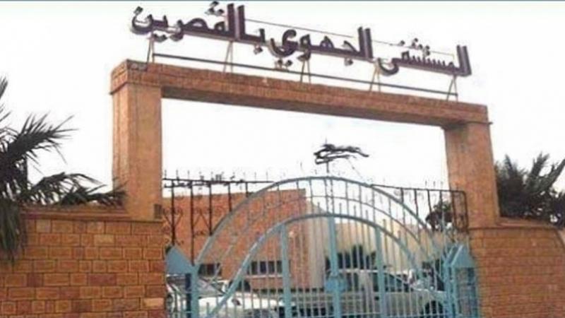 مستشفى القصرين: كل تحاليل الإطار الطبي وشبه الطبي والمرضى.. سلبية