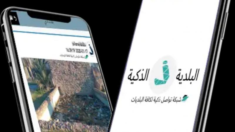 سيدي بورويس: إطلاق تطبيقة إلكترونية لقضاء شؤون المواطنين