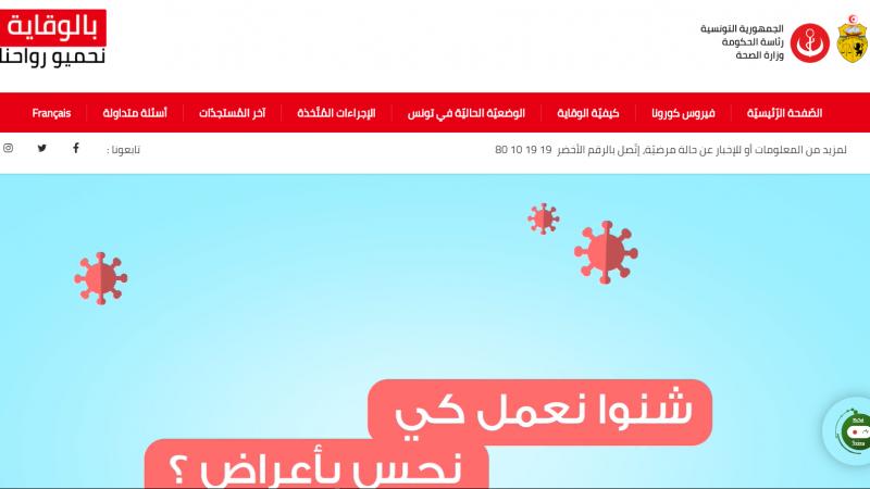 العدوى من النقود..الثوم يقتل كورونا..'كوفيد 19 تونس' يفنّد الشائعات