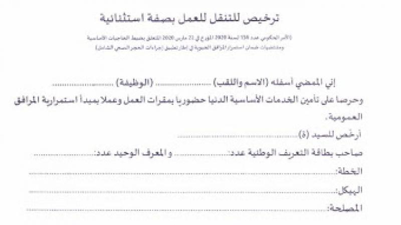 القصرين: منع إسناد تراخيص للتنقل