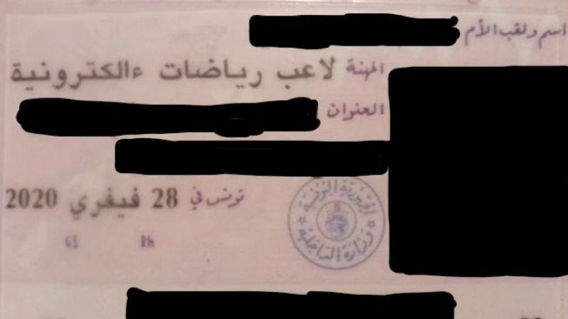 إسناد أول بطاقة تعريف وطنية تحمل مهنة ''لاعب رياضات إلكترونية''