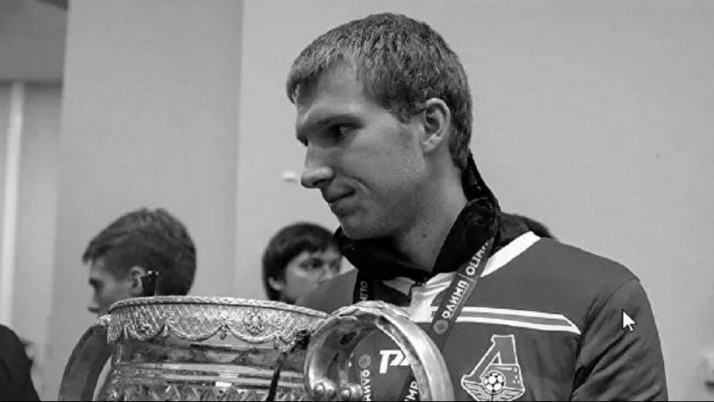 وفاة مدافع لوكوموتيف الروسي خلال حصّة تدريبية