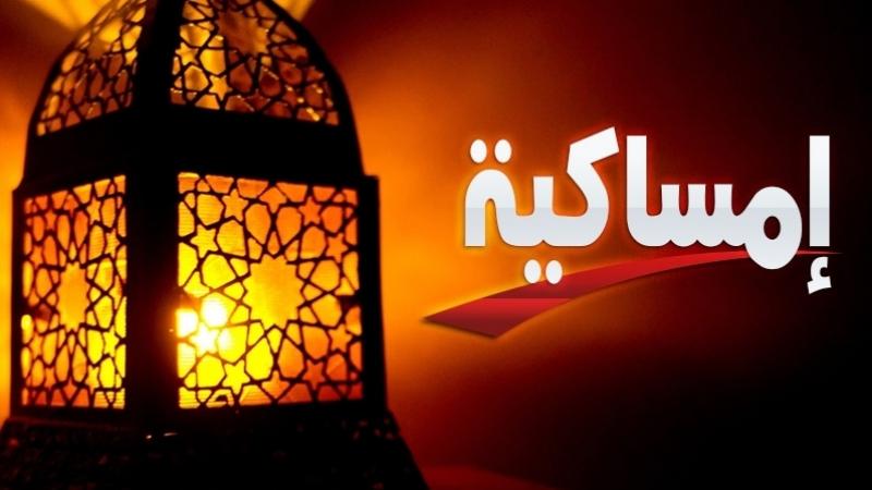 إمساكيّة رمضان في 22 مدينة أجنبيّة
