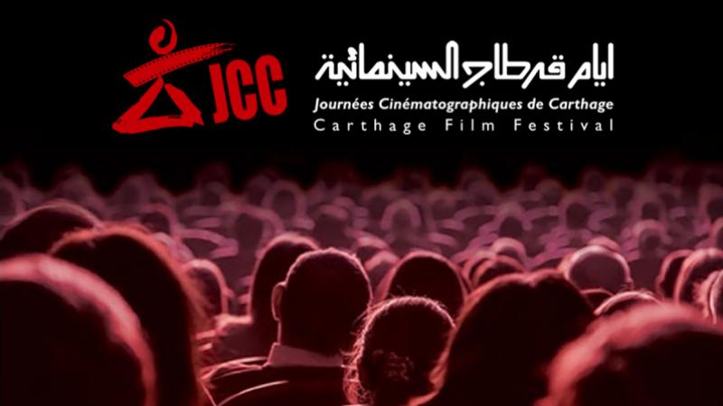 أيام قرطاج السينمائية:دورة استثنائية في وضع استثنائي