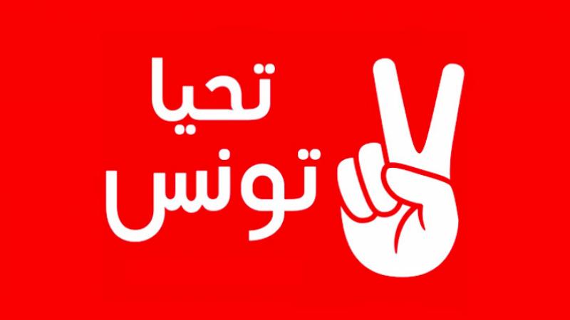 تحيا تونس تدين 'تعدي المجلس البلدي بالكرم على الدولة المدنية ووحدتها'