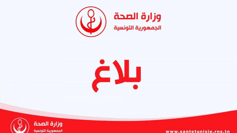 إصابات بإلتهاب الكبد الفيروسي والحمّى التيفية.. وزارة الصحة تحذّر