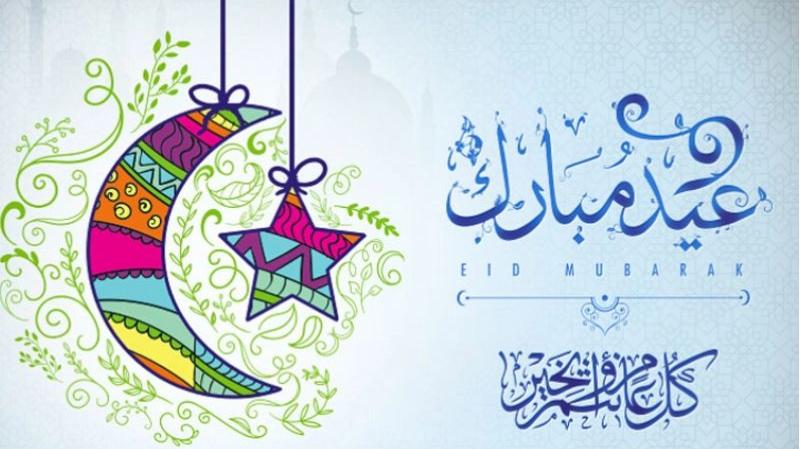الأحد أول أيام عيد الفطر المبارك