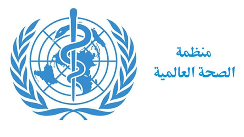 كورونا: منظمة الصحة العالمية تعلّقالتجارب السريرية لعقار كلوروكين