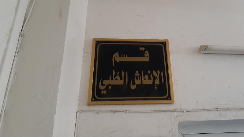مستشفى فرحات حشاد: مصاب آخر بتسمم ''القوارص'' في حالة حرجة