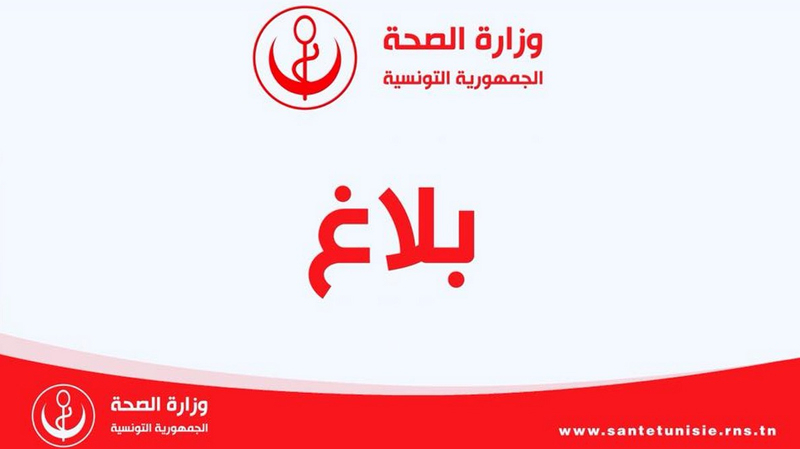 وزارة الصحة تدعو كل من تناول ''القوارص'' للتوجّه إلى أقرب مستشفى