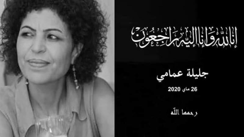 وزارة الشؤون الثقافية تنعى الكاتبة جليلة عمامي