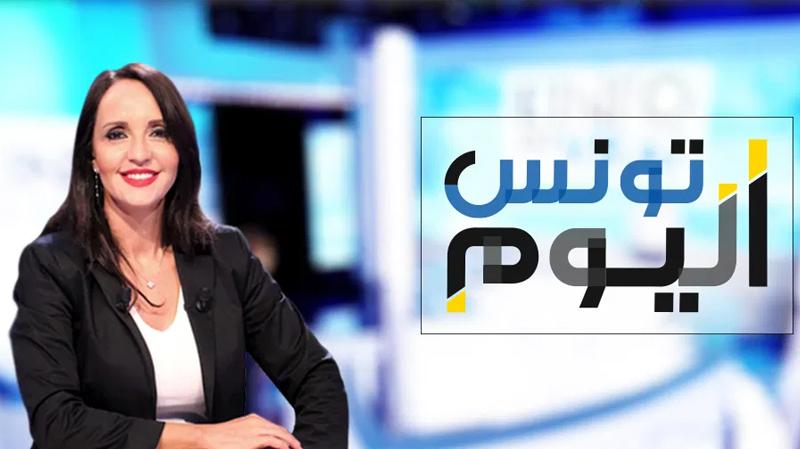 بسبب صعوبات مادية: إيقاف برنامج 'تونس اليوم'