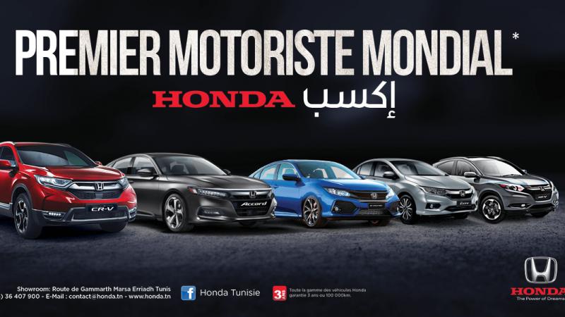 كورونا: هوندا تونس تراجع أسعار سياراتها لمواجهة الوضع الاقتصادي