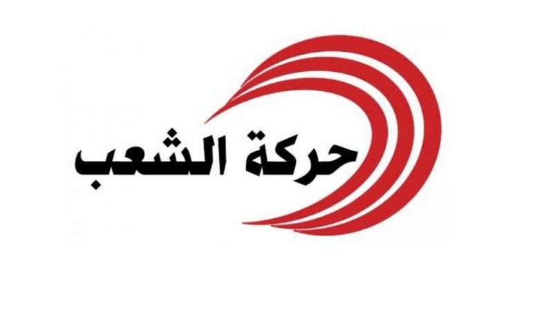 حركة الشعب تجدد رفضها لكل أشكال الوجود العسكري الأجنبي في تونس