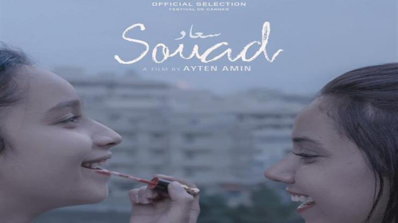 من إنتاج تونسي.. فيلم ''سعاد'' في المسابقة الرسمية لـمهرجان كان