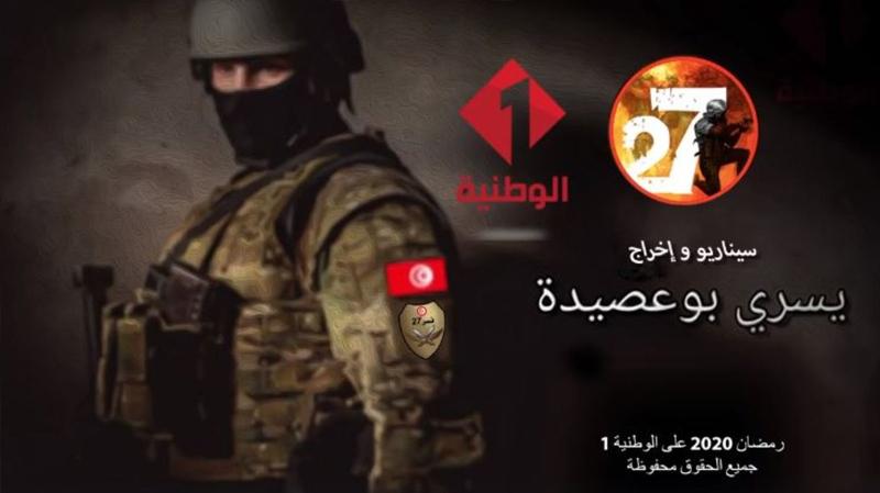 مسلسل 27: التلفزة التونسية تنفي مسؤوليتها في عدم خلاص بعض الممثلين