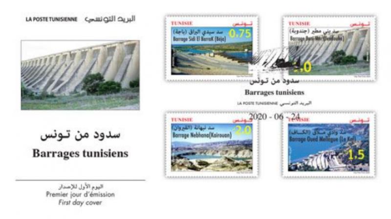 السدود التونسية في الطوابع البريدية