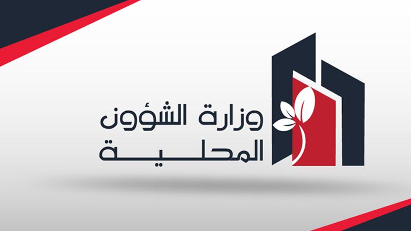 وزارة الشؤون المحلية: 1031 فرصة عمل عن طريق المناظرة