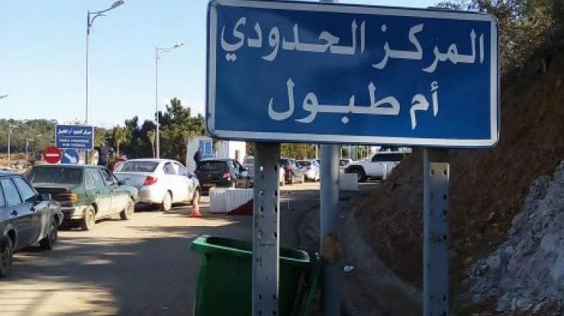 تخصيص معبر ''أم الطبول - ملولة'' لعودة التونسيين من الجزائر