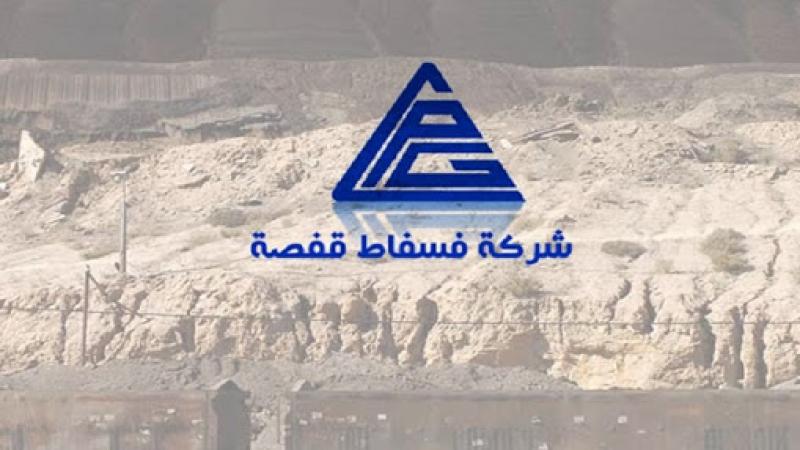 مسؤولون سابقون بودادية إطارات فسفاط قفصة أمام القضاء