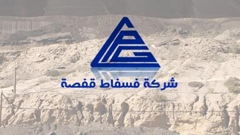 وزارة الطاقة: الوضع في قطاع الفسفاط لا يتحمّل المزيد!