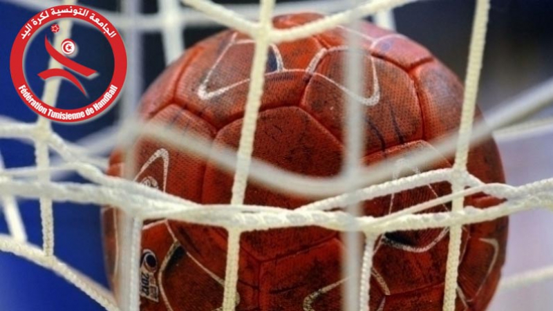 كرة اليد: نتائج قرعة ربع نهائي الكأس