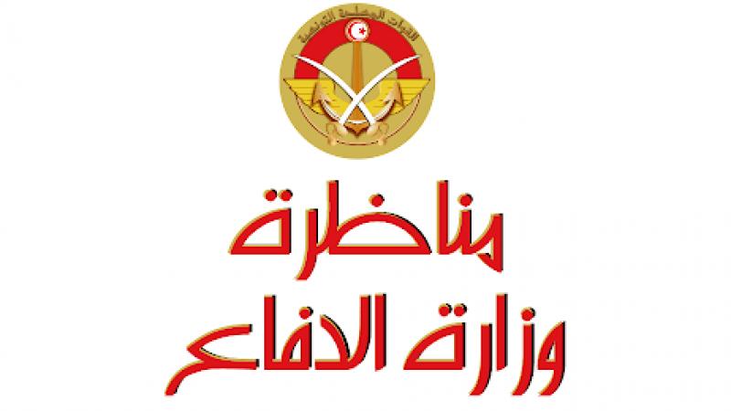 وزارة الدفاع: مناظرة لإنتداب تلاميذ ضباط وضباط صف بالأكاديمية العسكرية