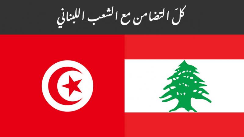 تونس تتضامن مع لبنان نوابا وشعبا