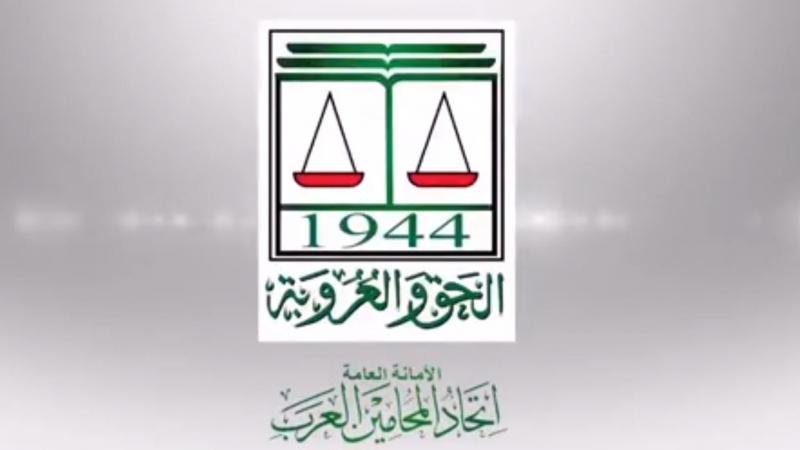 إتحاد المحامين العرب يدين الإتفاق الثلاثى الأمريكى الصهيوني الإماراتي