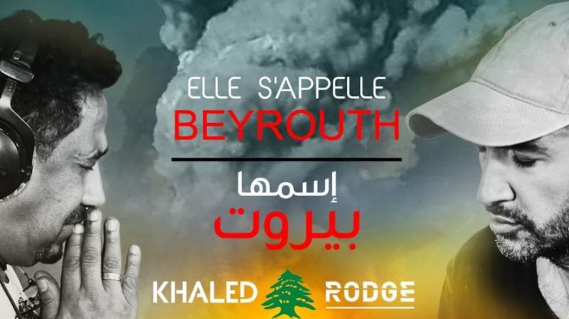 الشاب خالد يغني ''إسمها بيروت'' تضامنا مع الشعب اللبناني