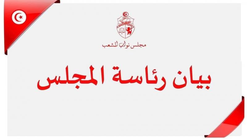 رئاسة البرلمان تندد بموقف الإمارات في إتجاه التطبيع مع الكيان الصهيوني