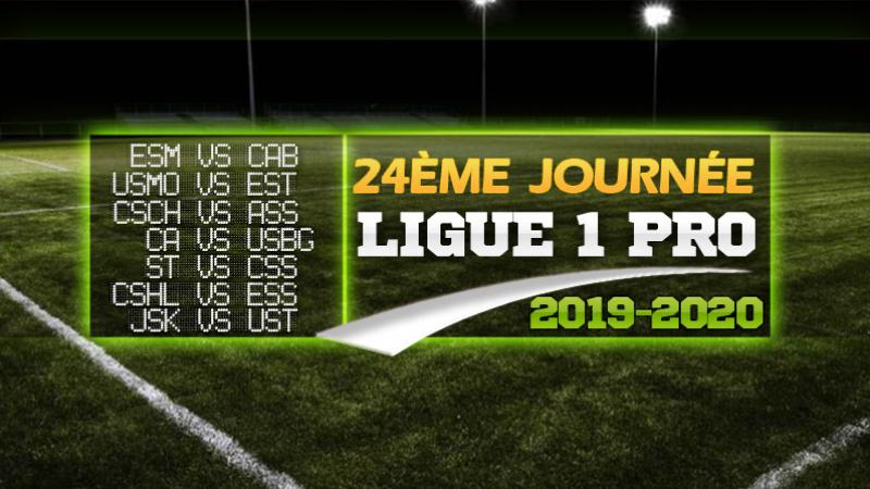 الرابطة الأولى: برنامج مباريات الجولة 24
