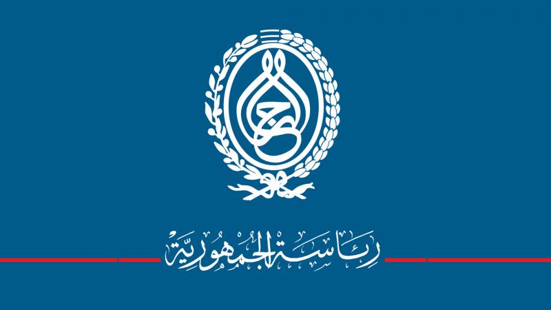 رئاسة الجمهورية: هذه مهام لجنة متابعة ملف الأموال المنهوبة