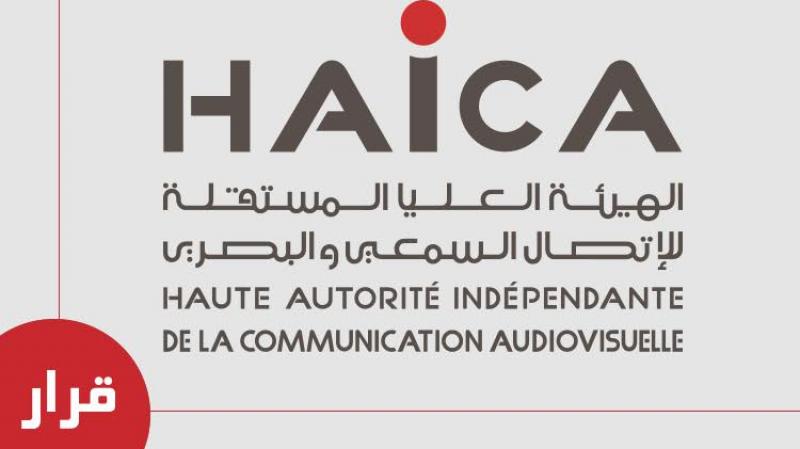 الهيئة تقرّر إيقاف إجراءات تسوية وضعية قناة حنبعل
