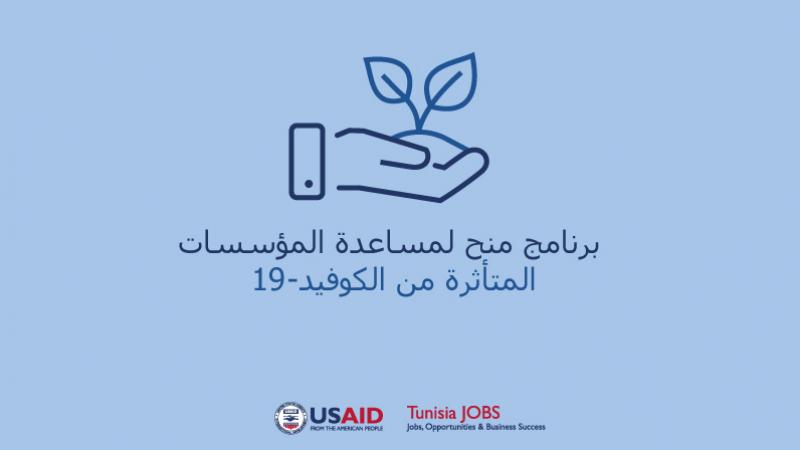 برنامج منح لمساعدة المؤسسات المتأثرة من الكوفيد-19